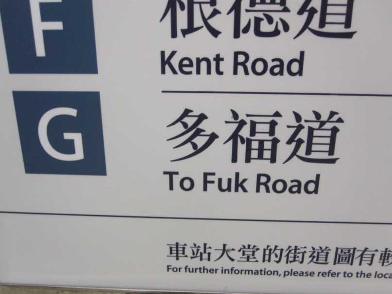 To Fuk Road sign