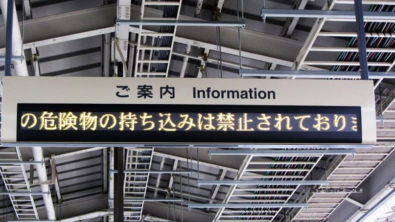 Japan train information